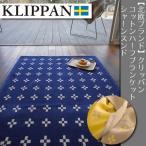 ( 北欧ブランド ) クリッパン コットンハーフブランケット シャーンスンド W90×L140cm 雑貨 毛布 プレゼント ギフト