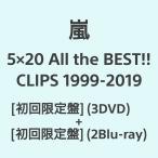◇10月18日発送予定◇ 嵐 / 5×20 All the BEST!! CLIPS 1999-2019【初回限定盤】3DVDと2Blu-rayのセット