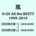 嵐 / 5×20 All the BEST!! 1999-2019[初回限定盤1](4CD+DVD)と[初回限定盤2](4CD+DVD)のセット