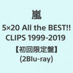 嵐 / 5×20 All the BEST!! CLIPS 1999-2019 【初回限定盤】(2Blu-ray)