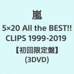 ◇10月18日発送予定◇ 嵐 / 5×20 All the BEST!! CLIPS 1999-2019 【初回限定盤】(3DVD)