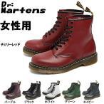 ドクターマーチン 8ホール Dr.Martens ブーツ 1460 W 全7色 レディース(女性用) (1033-0003)