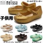 ショッピングメリッサ ミニメリッサ バレエ SP BB 子供用 MINI MELISSA BALLET SP BB 31465 キッズ&ジュニア ラバーシューズパンプス (1125-0162)