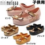 ショッピングメリッサ メリッサ ウルトラガール バンビ BB 子供用 MINI MELISSA 32367 ジュニア&キッズ パンプス サンダル