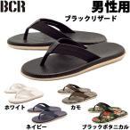 ショッピングトング BCR BC-629 フェイクレザー トング サンダル 男性用 メンズ(1230-0137)