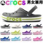 クロックス メンズ レディース サンダル バヤバンド CROCS 1239-0222