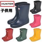 ハンターブーツ( HUNTER・レインブーツ ) キッズ ファースト 長靴 全6色