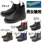 ブランドストーン サイドゴア ブーツ 男女兼用 BLUNDSTONE 0010403 500 510 508 515 519 577 メンズ レディース (1327-0001)