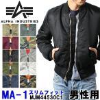 ALPHA アルファ MA-1 スリムフィット フライトジャケット 米国(US)基準サイズ 男性用 MJM44530C1(2006-0031)