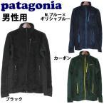 パタゴニア R2 ジャケット 米国(US)基準サイズ 男性用 PATAGONIA R2 JACKET 25138 (2087-0339)