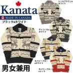ショッピングカウチン カナタ カウチンセーター  男女兼用 KANATA  KV-189 メンズ レディース (2558-0020)