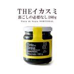 イカスミ スペイン産イカ墨(イカスミ)瓶詰 裏ごしが必要ない滑らかな イカスミパスタやリゾット、パエリアなどに 180g