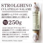 クラテッロ サラミ フェラリーニ社製 ストロルギーノ  14日間熟成 250g