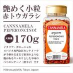 イタリアのスパイス専門会社が手掛ける小粒の唐辛子 カンナメーラ ペペロンチーノ 赤トウガラシ/鷹の爪 170g