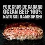 無添加 フォアグラ ハンバーグ 焼くだけ簡単レストランの一皿!ブランド牛:オーシャンビーフ100%の赤身の旨味と濃厚なフォアグラの風味!120g×4個セット sgw