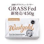 グラスフェッドバター 有塩バター 450g ウエストゴールド ニュージーランド産