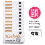 グラスフェッドバター 有塩バター 450g×10個 ウエストゴールド ニュージーランド産