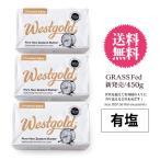 グラスフェッドバター 有塩バター 450g×3個 ウエストゴールド ニュージーランド産