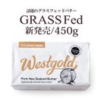 グラスフェッドバター 無塩バター 450g ウエストゴールド ニュージーランド産