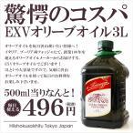 エキストラバージン オリーブオイル 3Lボトル レ・テラッツェEXVオリーブオイル