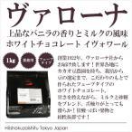製菓用チョコレート ヴァローナ/クーベルチュールイボワール35%(フェーブ/ホワイトチョコレート) 1kg 冷蔵/冷凍可 D+0