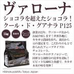 製菓用チョコレート ヴァローナ クール ド グアナラ P125(フェーブ/ブラックチョコレート) 1kg