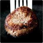 ハンバーグ 穀物牛と牧草牛の絶妙なハンバーグ NZ産ナ