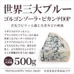 チーズ 業務用 500g  ゴルゴンゾーラ ピカンテ D.O.P 業務用 500g 2,800円(税別)/kg単価再計算