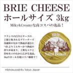 ブリーチーズ ホール チーズ リュースティックブランド  3kg
