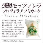 モッツァレラ チーズ ポンティコルボ プロヴォラ アフミカータ  カンパーニャ州カゼルタ(燻製モッツァレラチーズ)250g