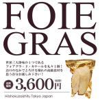フォアグラ カナール(鴨のフォアグラ)丸ごと1玉 世界三大珍味  フォワグラ 約400g〜500g