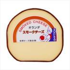 スモークチーズ チーズ オランダ産 250g