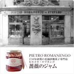 薔薇ジャム 200g バラのジャム ローズジャム ピエトロ・ロマネンゴ