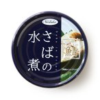 サバ缶 国産さば使用!さば缶 さばの水煮 サバ 鯖【190g】【常温/全温度帯可】【D+1】