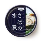 サバ缶 国産さば使用!さば缶×3個 さばの水煮 サバ 鯖【190g×3】【常温/全温度帯可】【D+1】