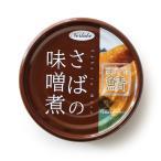 サバ缶 国産さば使用!さば缶×3個 さばの味噌煮 サバ 鯖 【190g×3】【常温/全温度帯可】【D+1】