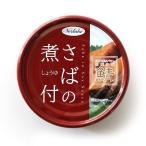 サバ缶 国産さば使用 さば缶×3個 さばの煮付 サバ 鯖 醤油の煮付【190g×3】【常温/全温度帯可】【D+1】