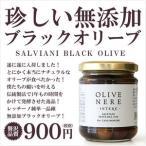 ブラックオリーブ 非常に珍しい 添加物不使用のブラックオリーブ