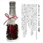 レザン・ドレ・オ・ソーテルヌ 95g瓶 ボトル入り ボルドー産の最高級貴腐ワイン漬け レーズン チョココーティング