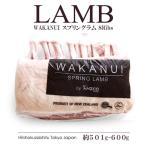 ラム 肉 NZ産熟成スプリングラムラック ラム 骨付きロース ラム肉 リブロース 約501g-600g