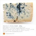 ゴルゴンゾーラ ピカンテ DOP ブルーチーズ チーズ イタリア産  約300g 世界三大ブルーチーズ 無添加