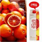 ストレート果汁100% シチリア産ブラッド オレンジジュース  保存料、添加物一切不使用 冷凍