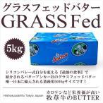 グラスフェッドバター ニュージーランド産 業務用 グラスフェッドバター無塩 5kg