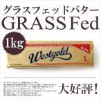 グラスフェッドバター 無添加  ニュージーランド産  グラスフェッドバター無塩 業務用 1kg