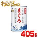 プリンピア たまの伝説 まぐろ ファミリー缶EO 405g(No.26) 国産