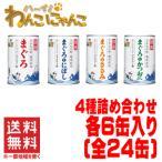 4種ケース販売 プリンピア たまの伝説 ファミリー缶EO 4種(各種6個入り全24個)