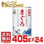 ケース販売 プリンピア たまの伝説 まぐろ ファミリー缶EO 405g×24缶(No.26) 国産