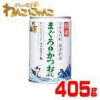 プリンピア たまの伝説 まぐろとかつおぶし ファミリー缶EO 405g(No.29)国産