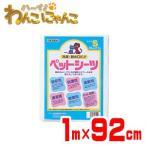 現代製薬 ペットシーツS 1m×92cm 洗えるペットシーツ犬猫用