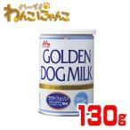 ビフィズス生菌を配合!犬の健康な成長をサポートするミルク